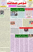 14 April 2021 Page 1