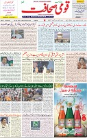 16 July 2021 Page 1