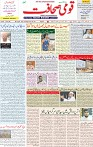 08 Augsut 2021 Page 1